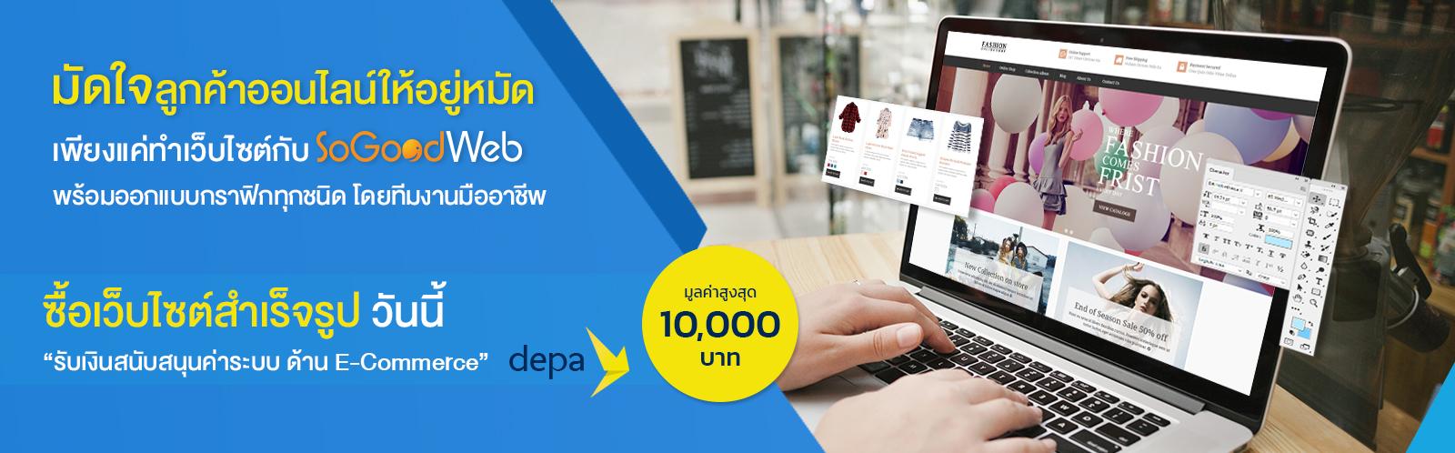 depa ส่งเสริม SMEs สนับสนุนค่าระบบ เว็บไซต์สำเร็จรูป SoGoodWeb